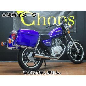 GN125H/GN125-2F サイドボックス ブルー【サイドパニアケース ステー付き】|chops-webshop