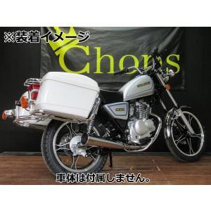 GN125H/GN125-2F サイドボックス ホワイト【サイドパニアケース ステー付き】|chops-webshop
