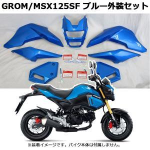 HONDA 外装セット 【ブルー】GROM/MSX125SF【'16/06以降のモデルに適合】【タイHONDA製 カウルセット】|chops-webshop