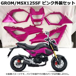 HONDA 外装セット 【ピンク】 GROM/MSX125SF【'16/06以降のモデルに適合】【タイHONDA製 カウルセット】|chops-webshop