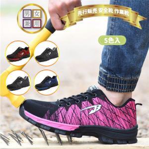 先行販売 安全靴 作業靴 地下足袋 メンズ セーフティーシューズ ワークシューズ レディース 鋼先芯...
