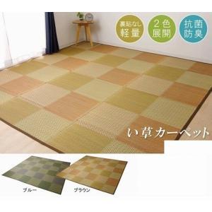 い草ラグ 夏用 夏 カーペット 2畳 畳  上品 ブルー ブラウン  抗菌 約174×174 送料無料|choro-aki