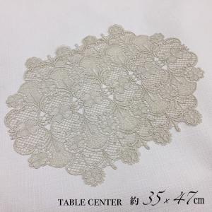 テーブルセンター レース おしゃれ 上品 約35×47cm|choro-aki