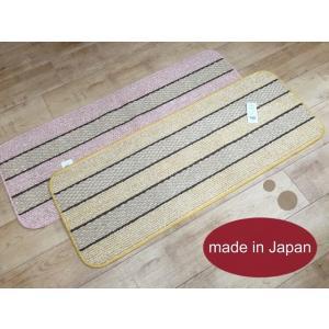 キッチンマット 120cm おしゃれ 安い お買得 カジュアル ボーダー ピンク オレンジ すべり止め付き 約45×120cm|choro-aki