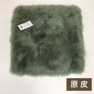 ムートン 原皮 長毛 暖か おしゃれ グリーン オーストラリア産 choro-aki