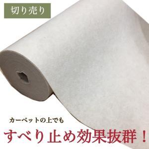 アコキープ すべり止め カーペット ラグ 重ね敷き用 ズレ防止 切り売り|choro-aki
