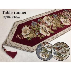 テーブルランナー おしゃれ 花柄 上品 約30×210|choro-aki