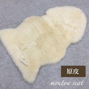 ムートン シートクッション ロング 格子柄 ブラウン 短毛 裏つき|choro-aki