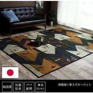い草ラグ 国産 夏用 夏 カーペット 2畳 畳  上品 おしゃれ  抗菌 約191×191  日本製 送料無料|choro-aki