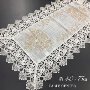 テーブルセンター  レース 刺繍 上品 約40×75|choro-aki