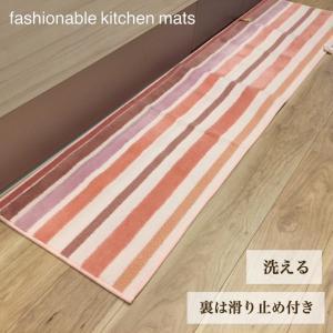 キッチンマット 240cm 240 北欧 おしゃれ グリーン すべり止め付き|choro-aki