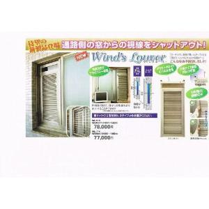 訳あり ウインズルーバー 節電 エコ 目隠し 風通し マンション通路側窓 高さ調節可能 背の高いサイズ WL915 choro-aki