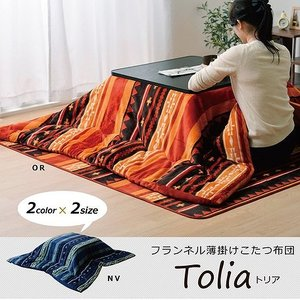 こたつ布団 正方形 おしゃれ オレンジ ネイビー  約185×185 choro-aki