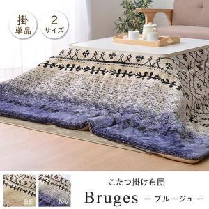 こたつ布団 正方形 おしゃれ ベージュ ネイビー  約190×190 choro-aki