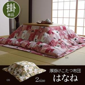 こたつ布団 正方形和 おしゃれ 猫 ねこ かわいい   約190×190 choro-aki