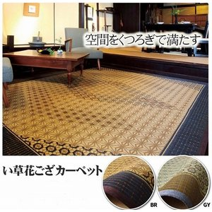 い草ラグ 国産 夏用 夏 カーペット 2畳 畳  上品 ブラウン グレー  抗菌 約191×191  日本製 送料無料|choro-aki
