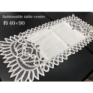 テーブルセンター おしゃれ ホワイト 約40×90 訳あり|choro-aki
