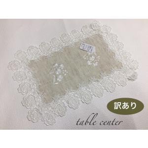 テーブルセンター おしゃれ 刺繍 麻混 訳あり|choro-aki