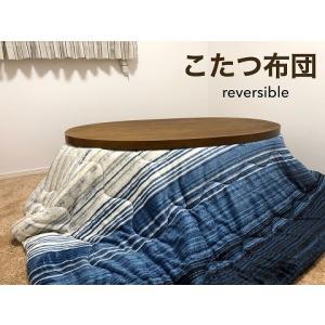 こたつ布団 正方形 おしゃれ ブルー 両面同柄リバーシブル 約185×185 choro-aki