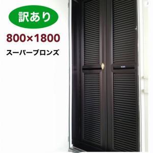 ナイスウィンズドア 800×1800 スーパーブロンズ 現品限り 訳あり 送料無料! choro-aki