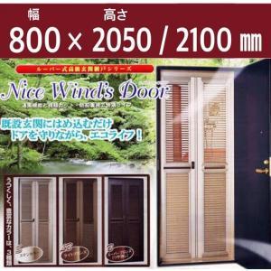 玄関網戸 ナイスウインズドア エコ 節電 鍵つき ポスト付 送料無料  省エネ商品