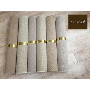 廊下 カーペット 廊下敷き じゅうたん 1畳 ベージュ系 日本製  約85×170cm|choro-aki