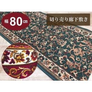 廊下カーペット ロングカーペット ベルギー製 すべり止め付き 切り売り|choro-aki