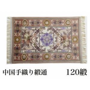 高級玄関マット  玄関マット シルク 手織り 緞通 約60x94cm choro-aki