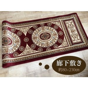廊下敷き カーペット おしゃれ 絨毯 赤  レッド  ヨーロピアンカーペット 約80×230cm|choro-aki