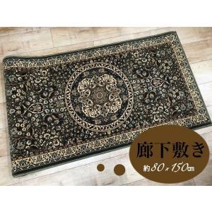 廊下敷き カーペット おしゃれ 絨毯 緑 グリーン ヨーロピアンカーペット 約80×160cm|choro-aki