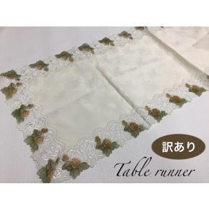 テーブルランナー おしゃれ 上品 レース 花柄 刺繍 訳あり|choro-aki