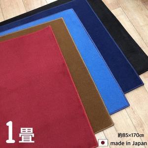 廊下敷きカーペット  1畳 ラグ カットパイル 防ダニ 抗菌 日本製 約85×170cm ウール|choro-aki