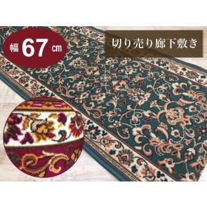 廊下 ロングカーペット 廊下敷き おしゃれ すべり止め付き ベルギー製 切り売り|choro-aki