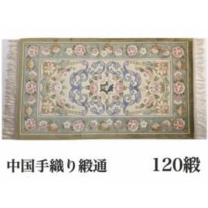 玄関マット シルク 輸入 おしゃれ 上品 マット 手織り 緞通 織物 高級玄関マット (15) 送料無料! choro-aki