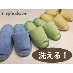スリッパ 洗える おしゃれ 低反発 イエロー グリーン ブルー|choro-aki