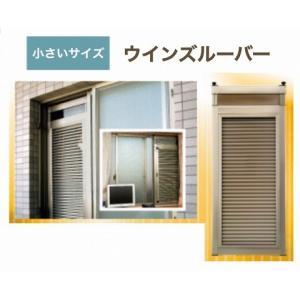ウインズルーバー 節電 エコ 風通し 目隠し マンション通路側窓 高さ調節可能 送料無料! WL715|choro-aki