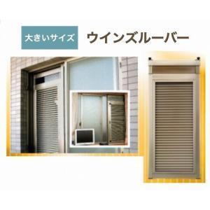 ウインズルーバー 節電 エコ 目隠し 風通し マンション通路側窓 高さ調節可能 送料無料! 背の高いサイズ WL915|choro-aki