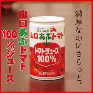 山口あぶトマト100%ジュース 160g 山口県産桃太郎使用|choshuen-y