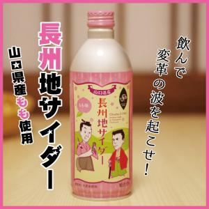 長州地サイダー ボトル もも 490ml 果汁3% 山口県 お土産 人気|choshuen-y