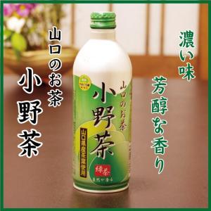 山口のお茶 小野茶 ボトル 490ml  山口県 お土産 人気|choshuen-y