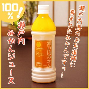 瀬戸内みかんジュース ボトル 果汁100% 500ml  山口県 お土産 人気|choshuen-y