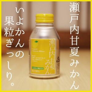 瀬戸内甘夏みかん アルミボトル 果汁30% 300ml  いよかん果粒たっぷり|choshuen-y