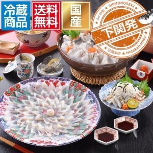 とらふぐ料理フルコース(約3-4人前) 国産 送料無料 産地直送 ギフト お取り寄せ choshuen-y