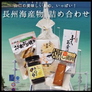 長州海産セット 山口 ギフト お中元 お歳暮 ふぐせんべい ふぐ茶漬け 炙り焼きふぐ うに