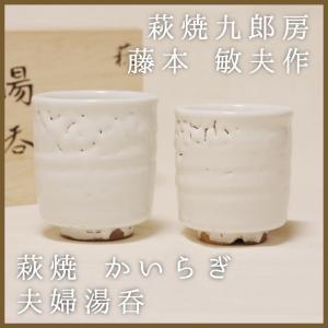萩焼 九郎房 かいらぎ夫婦湯呑1 藤本敏夫作 木箱付き|choshuen-y