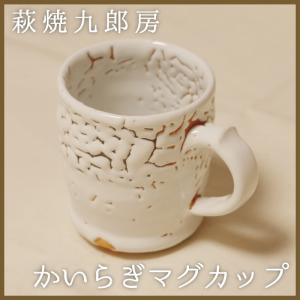 萩焼 九郎房 かいらぎマグカップ2 藤本敏夫作|choshuen-y
