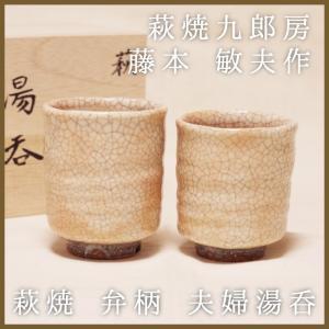 萩焼 九郎房 弁柄夫婦湯呑1 藤本敏夫作 木箱付き|choshuen-y