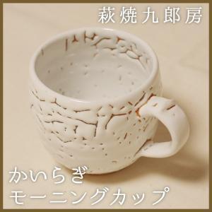 萩焼 九郎房 かいらぎモーニングカップ 藤本敏夫作|choshuen-y
