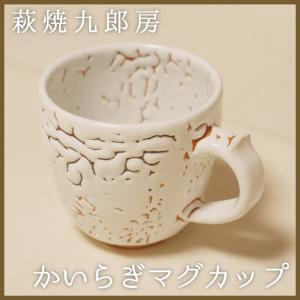萩焼 九郎房 かいらぎマグカップ1 藤本敏夫作|choshuen-y