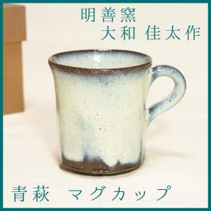 山口萩焼 明善窯 青萩マグカップ 大和佳太作 化粧箱付き|choshuen-y